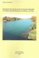 http://www.sukanal.az/wp-content/uploads/2016/08/f.imanov-water-resurses-1.pdf